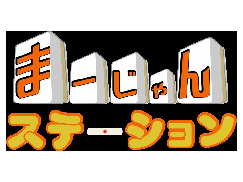 まーじゃんステーション